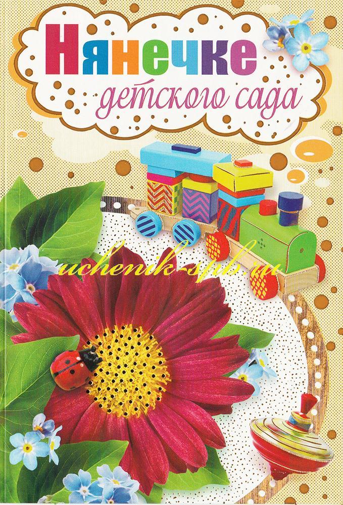 Понедельником, открытки с днем рождения няни в детском саду