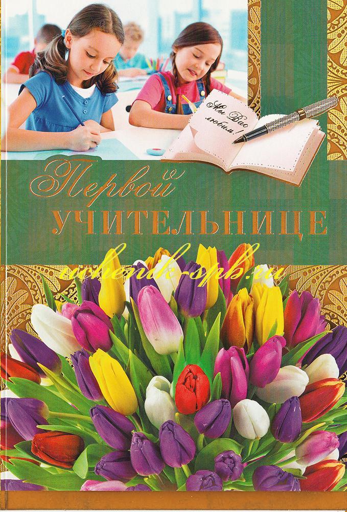 Красивые открытки первой учительнице, смешных пугало