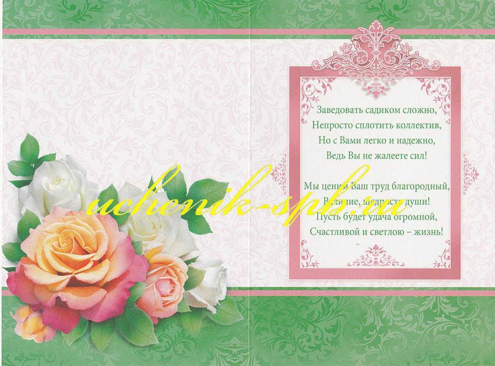 Днем рождения, открытка заведующей
