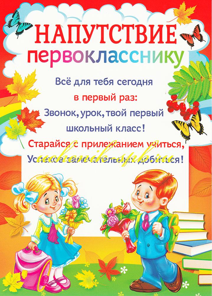 Поздравление первоклассникам от учительницы