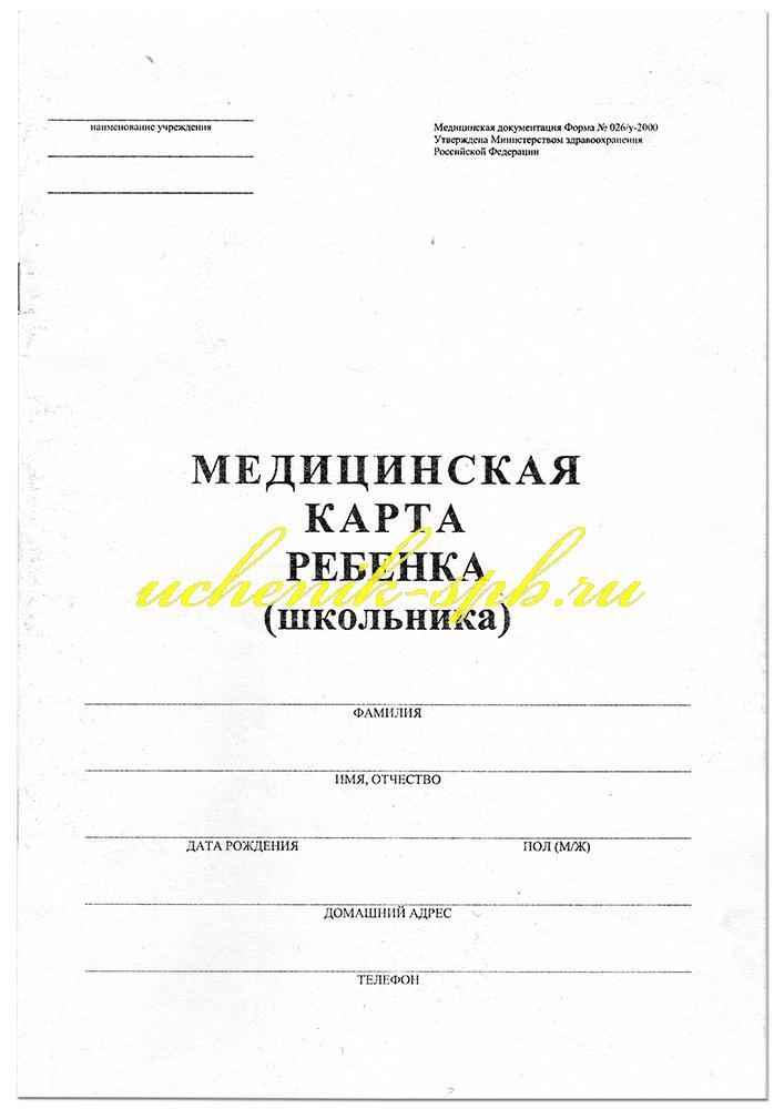МЕДИЦИНСКАЯ КАРТА РЕБЕНКА ФОРМА 026 У 2000 СКАЧАТЬ БЕСПЛАТНО