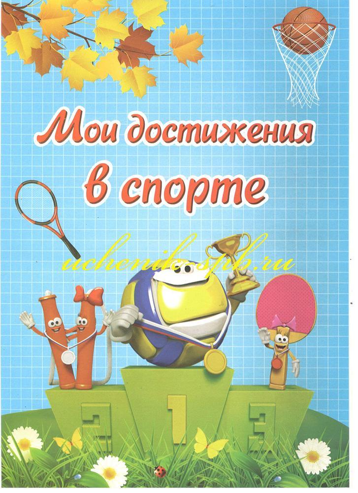 хирург, картинка на портфолио по спортивным достижениям объявлений крымска