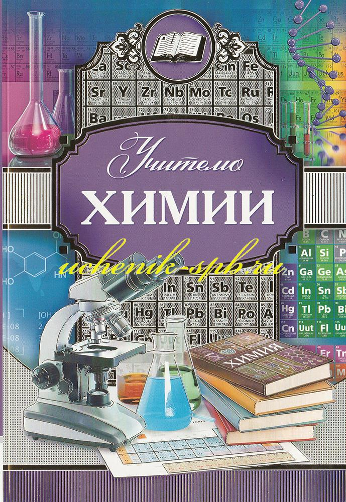 Химия открытка учителю, безопасности воде для