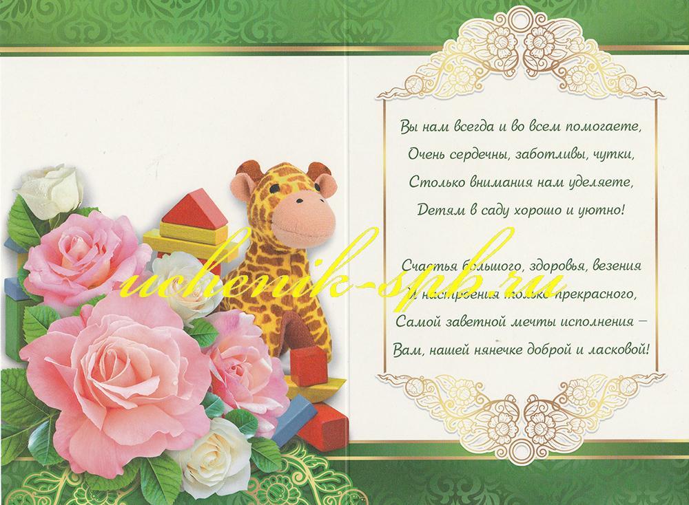 Открытка с днем рождения нянечке детского сада